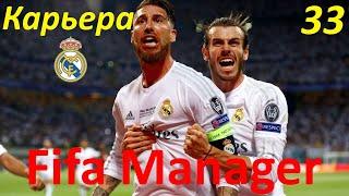 Карьера за Реал Мадрид 1 8 Лиги Чемпионов Бенфика Ла Лига Реал Бетис Fifa Manager Season 2020