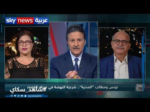 تونس ومطالب -المدنية-.. شرعيّة النهضة في ميزان القضاء | #غرفة_الأخبار  - نشر قبل 9 ساعة