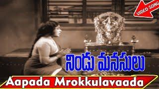 Aapada Mrokkulavaada Video Song - Nindu Manasulu Telugu Movie Songs - NTR, Devika - V9videos