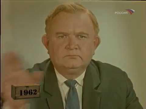 Ключи (1962): смотреть онлайн выпуск киножурнала Фитиль