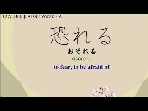 Download Learn ALL 1800 JLPT N3 Vocabulary Fast!