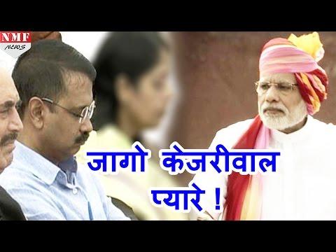 15 August पर Modi के Speech के दौरान सोते दिखे Kejriwal, Twitter पर उड़ा मजाक
