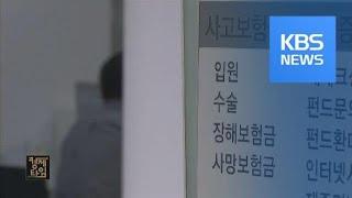 [경제 인사이드] 실손보험 중복 가입자 여전한 이유는? / KBS뉴스(News)