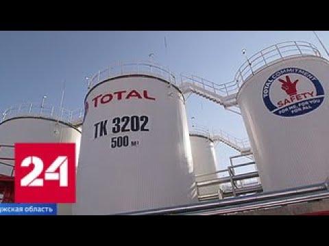В Калужской области дан старт производству смазочных материалов французского концерна Total - Росс…