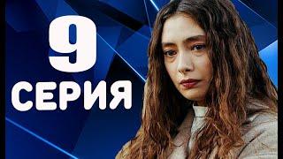 ДОЧЬ ПОСЛА 9 СЕРИЯ На Русском языке дата выхода