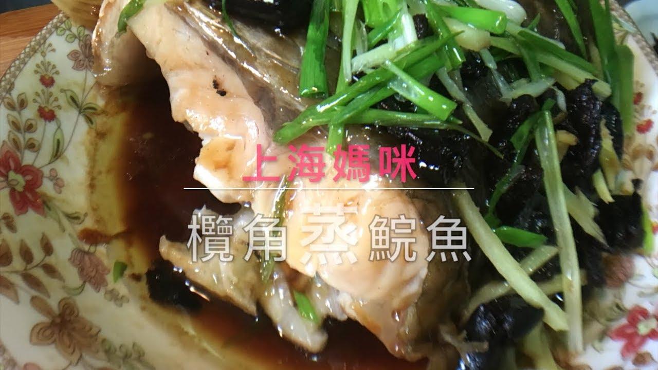 欖角蒸鯇魚 |《上海媽咪》今晚蒸鯇魚!配欖角最讚哦(10分鐘蒸魚)