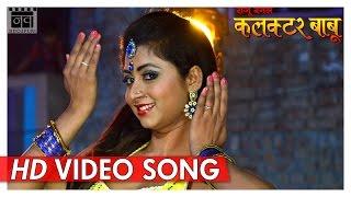 Le Lahni Jabran Chumma | Glory Mohanta | Raju Banal Collector Babu | Latest Bhojpuri Item Song 2017