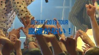 """DEZERT 2019 TOUR """"血液がない!""""SPOT ver.2"""