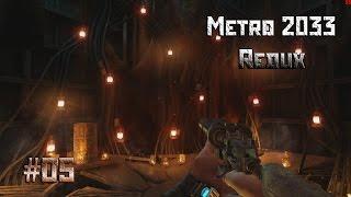 Metalrus - Часть 05. Прохождение игры Metro 2033 Redux [ЗОРманияPlay]