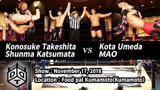 竹下幸之介&勝俣瞬馬 vs 梅田公太&MAO Takeshita/Katsumata vs Umeda/MAO/2018.11.17 熊本大会