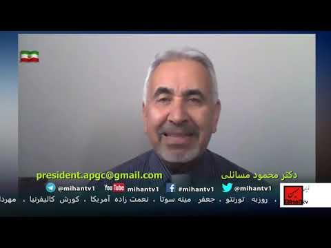هویت ملی: حافظه تاریخی و روح ملی بروایت و تحقیق دکتر محمود مسائلی