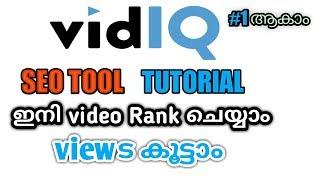 BEST SEO TOOL VIDIQ TUTORIAL MALAYALAM SEO TOOL TUTORIAL| top10malayalamtech | Malayalam Tech Videos
