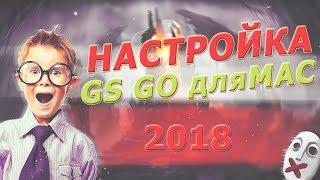 Краща налаштування CS GO для Вашого imac 2018