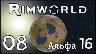 RimWorld [Alpha 16] - Часть 8 - ЛОМКА от Go-сока!