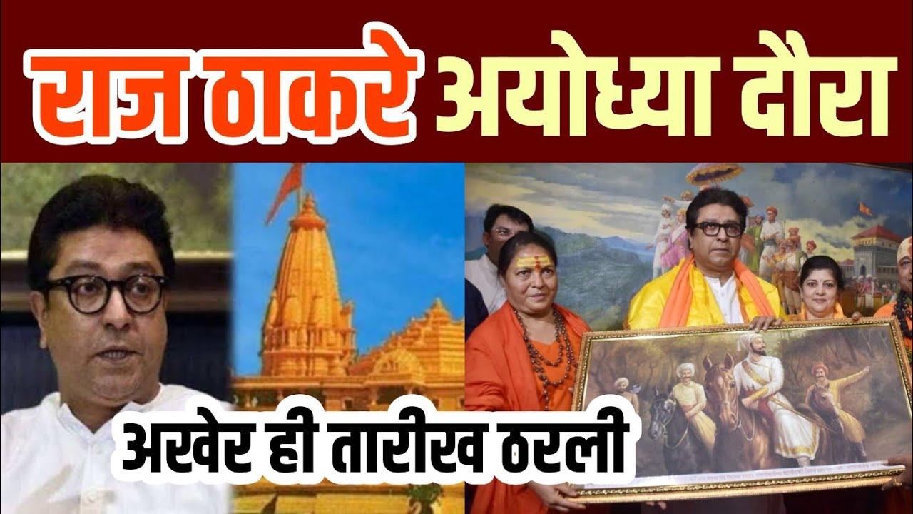 Video   अखेर मनसे अध्यक्ष राज ठाकरे डिसेंबरमध्ये अयोध्या दौऱ्यावर जाणार! Raj Thackeray   Hindu