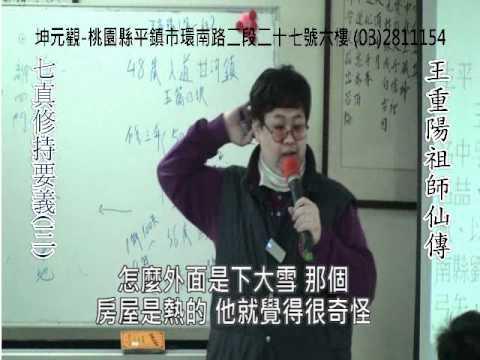 The Quanzhen School of Taoism03:Wang Chongyang七真修行要義(三):王重陽祖師仙傳
