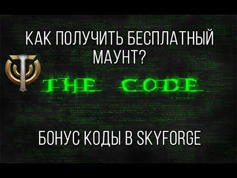 все бонус коды к skyforge