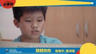 2019 第41屆金穗獎影展|學生組紀錄片入圍片花