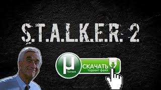 Скачал STALKER 2? СТАЛКЕР 2 УЖЕ ДОСТУПЕН?! (не ведитесь!)