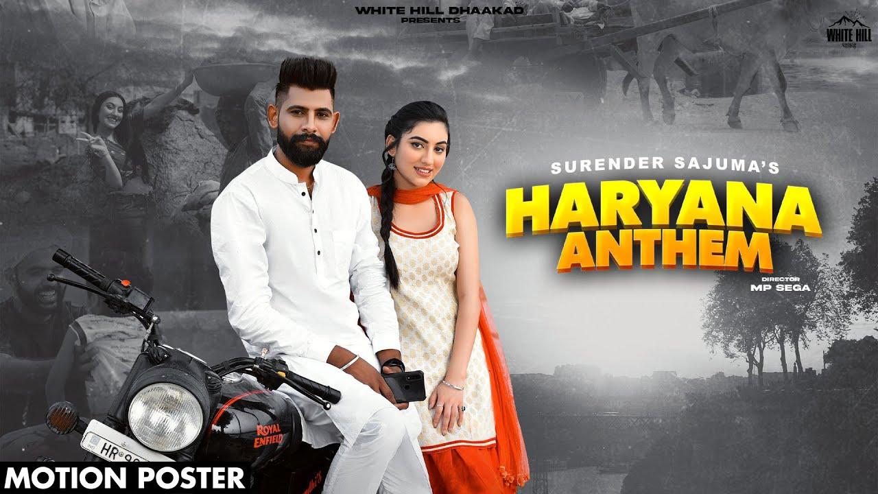 Haryana Anthem (Motion Poster) Surender Sajuma | MP Sega | Releasing on 30 July
