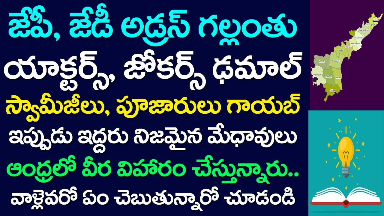JP, JD, Actors, Jokers & Others Gayab | Two Real Intellectuals - Tremendous Impact on Andhra Pradesh