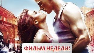 """Фильм недели """"Шаг вперед"""" США / 2006 год"""