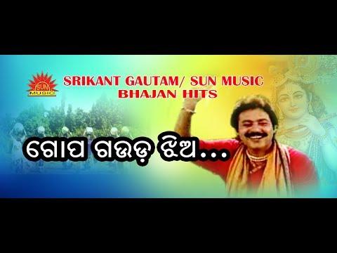 Gopa Gauda Jhia | Srikant Gautam Bhajan Hits | Sun Music Bhajan Hits