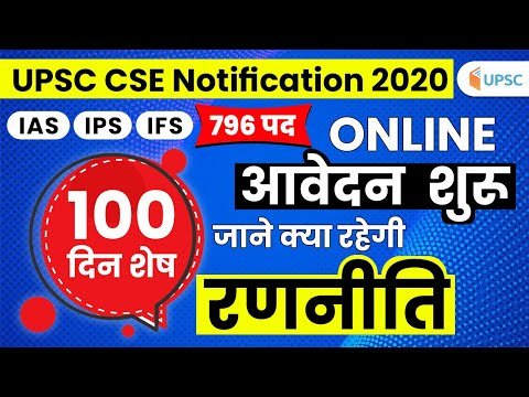 UPSC Notification 2020 Out | 796 Vacancies | Civil Services (Prelims) Exam 2020 For IAS, IFS & IPS