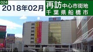 再訪1中心市街地024・・千葉県船橋市(2018年02月)