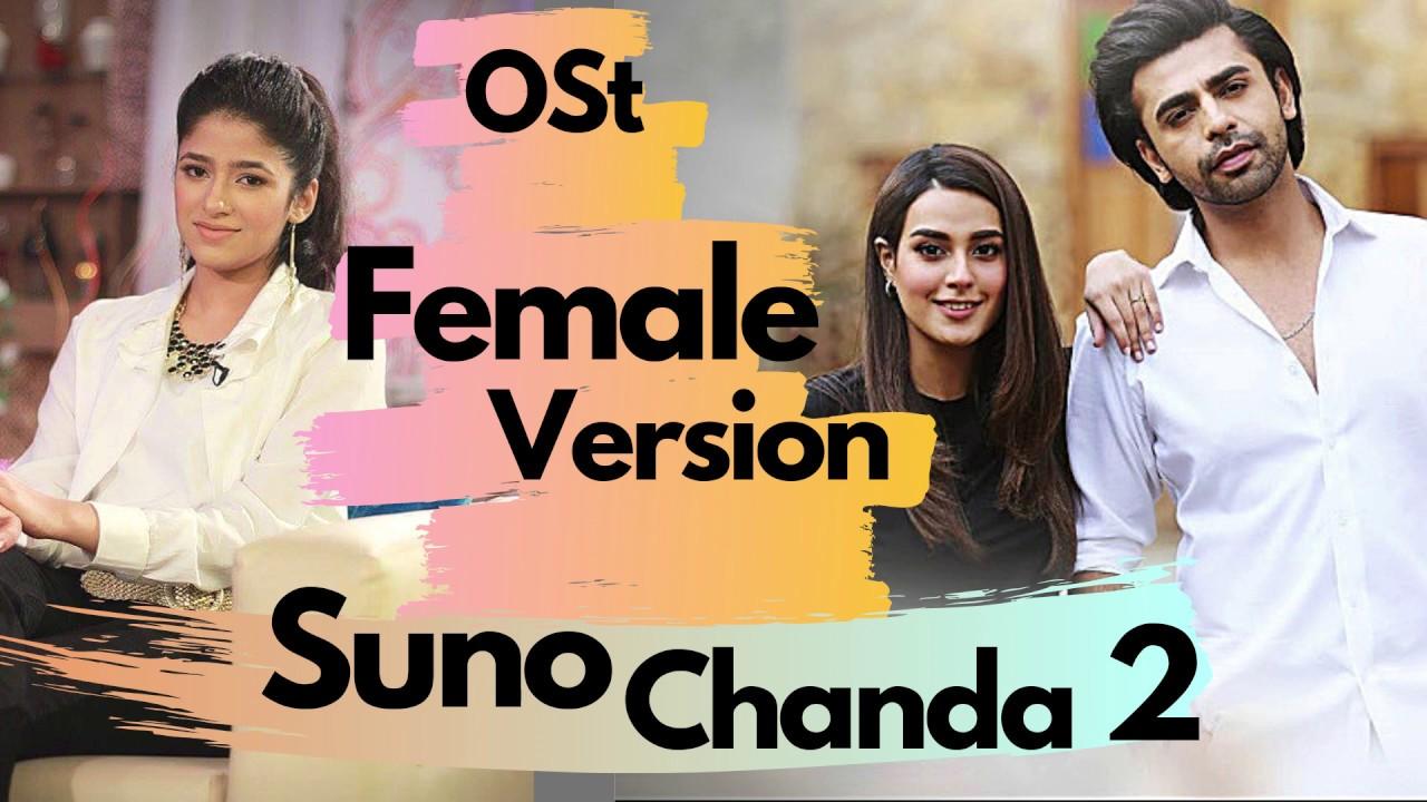 Suno Chanda 2 Ost Female Version Damia Farooq