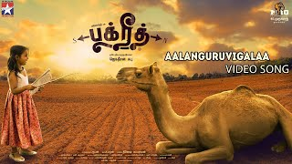 BAKRID Song | AALANGURUVIGALAA | Video Song | Sid Sriram | D Imman | ManiAmuthavan
