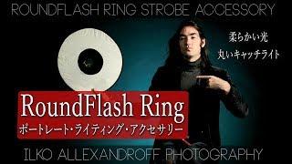 最高なポートレート撮影のアクセサリー / RoundFlash Ring / ストロボで柔らかい光を使った撮影方法 / ラウンドフラッシュを使った作品【イルコ・スタイル#138】