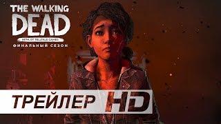 The Walking Dead: Финальный сезон (Эпизод 2) – Русский трейлер (Дубляж, 2018)