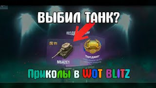 Новинки в продаже. ТЕСТ-ДРАЙВ прем танков / WoT Blitz