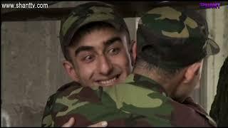 Բանակում/Banakum 1 -  Սերիա 202