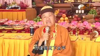 【混元禪師隨緣開示231】| WXTV唯心電視台