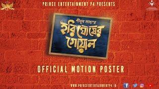 hari-ghosher-gowal---motion-poster-partha-srija-subhabrata-chaterjee-indra-pijush-saha