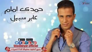 حمدى امام عابر سبيل اغنية جديد 2016