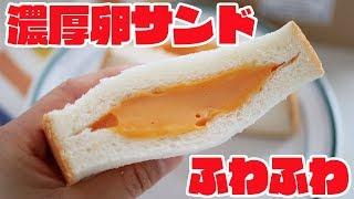 【衝撃】究極のふわふわ濃厚卵サンドを食べてみた!-Egg Cooking-【友加里】 thumbnail