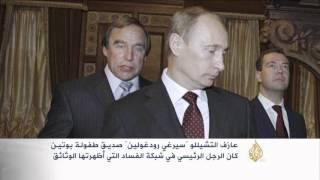 وثائق بنما تكشف صفقات مشبوهة بروسيا وسوريا