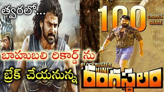 Rangasthalam Movie create a new record | rangas...