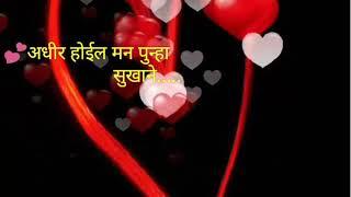 Adhir hoil man punha | deva | marathi whatsapp status song
