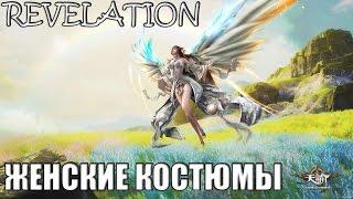 Revelation Online - Обзор женских костюмов (ШОП)