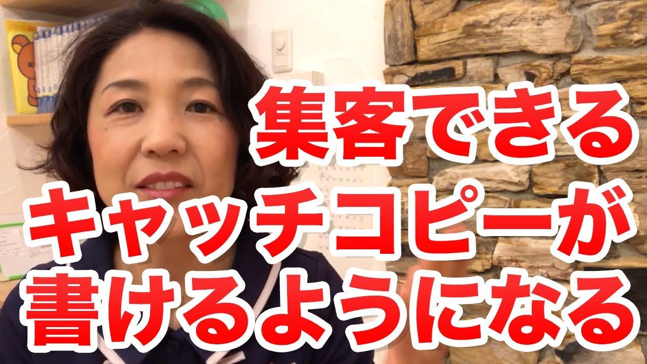 集客力につながる【キャッチコピーとは!?】 - YouTube