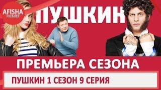 Пушкин 1 сезон 9 серия анонс (дата выхода)
