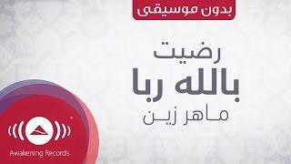 Maher Zain - ماهر زين - رضيت بالله رباً | Radhitu (Arabic) | Vocals Only (lyrics)