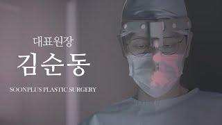 압구정 순플러스성형외과 대표원장 김순동