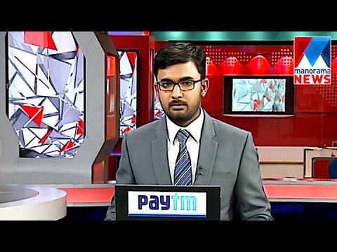 പ്രഭാത വാർത്ത | 8 A M News | News Anchor John Mathew | February 10, 2017 | Manorama News