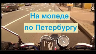 Мопед alpha rx покатушка на мопеде альфа по Петербургу