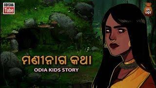 Odia Children Story   ମଣୀନାଗ କଥା   Maninaga Katha   Old Story   Gapa Ganthili   Odisha Tube